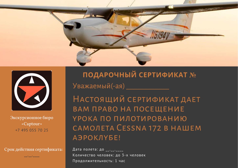 """Подарочный сертификат на мастер-класс по пилотированию самолета от компании """"Captour"""""""