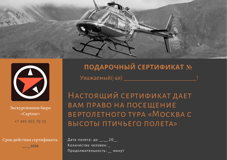 "Сертификат на полет на вертолете от компании ""Captour"""
