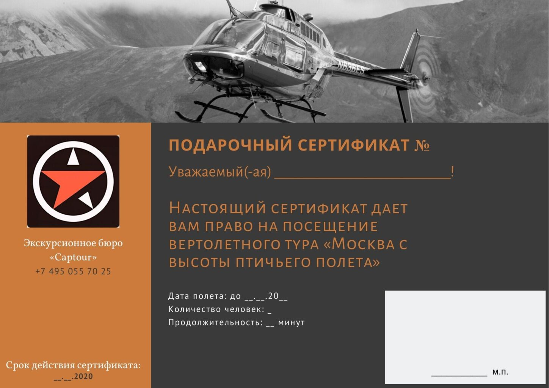 """Подарочный сертификат на полёт на вертолёте от Экскурсионного бюро """"Captour"""""""