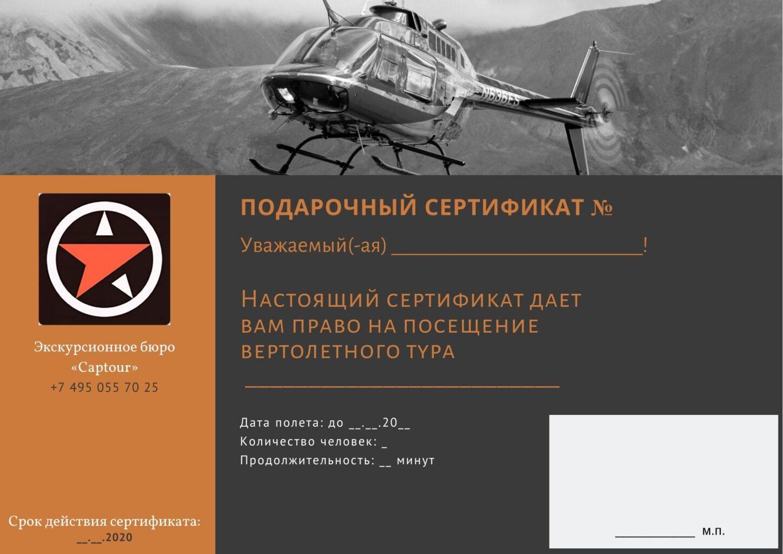 """Подарочный сертификат на полёт на вертолёте в Подмосковье от Экскурсионного бюро """"Captour"""""""