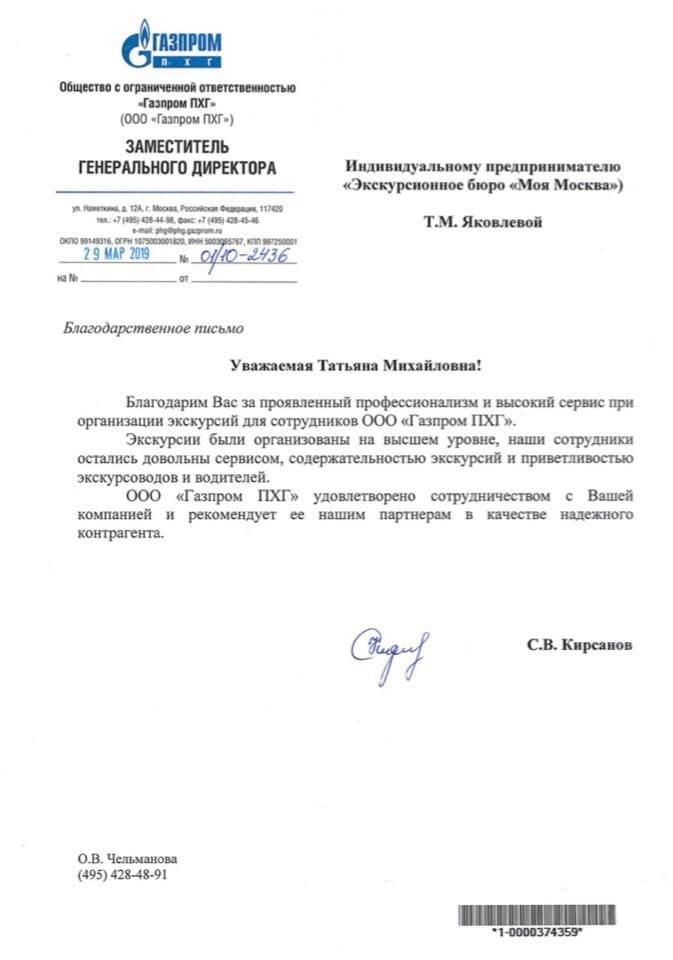 Рекомендательное письмо от компании Газпром