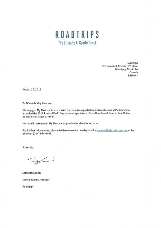 Рекомендательное письмо от компании Roadtrips