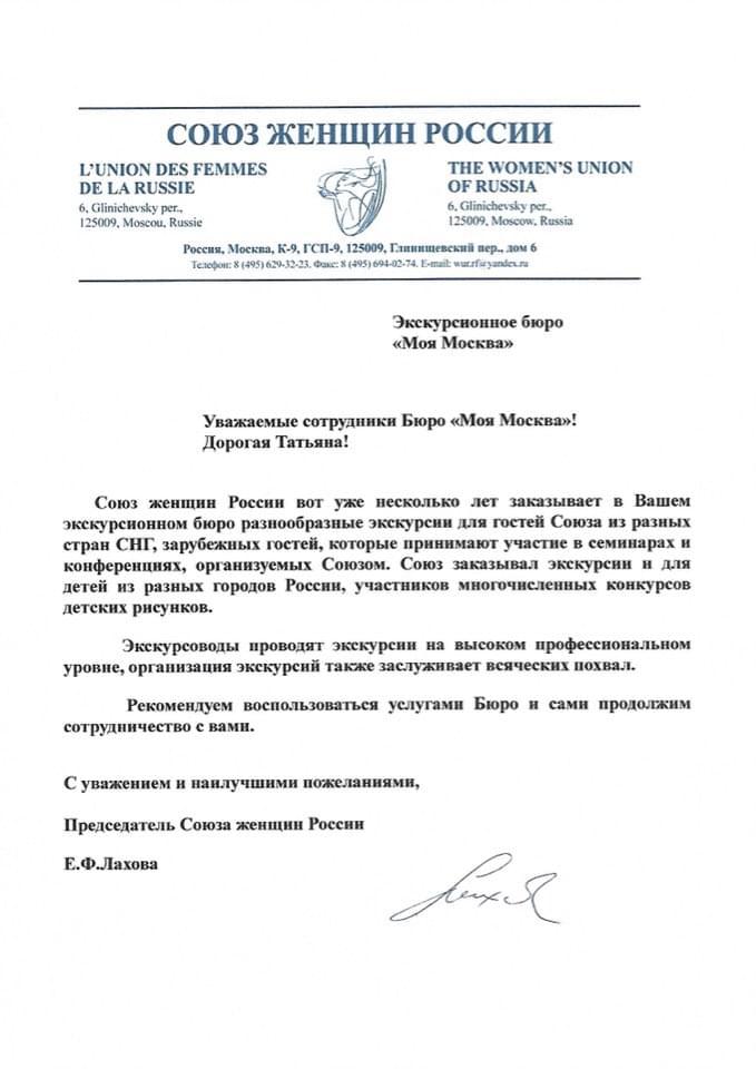 Рекомендательное письмо от компании Союз Женщин России