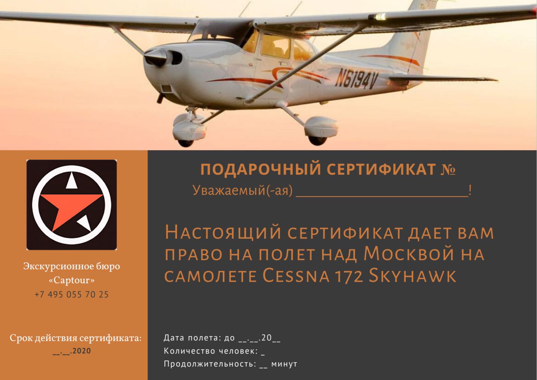 "Сертификат на полет на самолете Cessna 172 от компании ""Captour"""