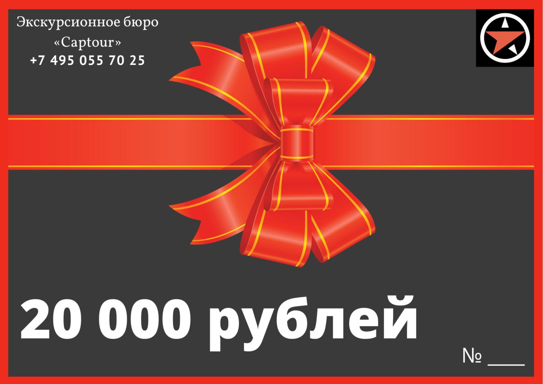 """Подарочный сертификат на 20000 рублей от компании """"Captour"""""""