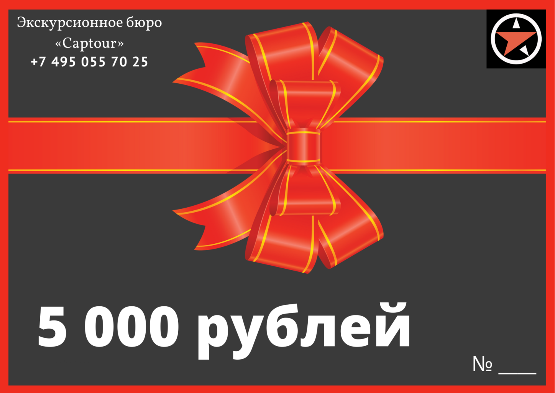 """Подарочный сертификат на 5000 рублей от компании """"Captour"""""""