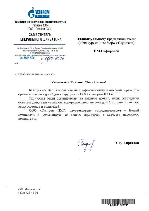 """Благодарность от компании """"Газпром"""" для компании """"Captour"""""""